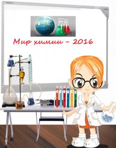 Chemistry_world_logo_