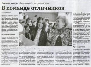 TvZh_09-04-16_1