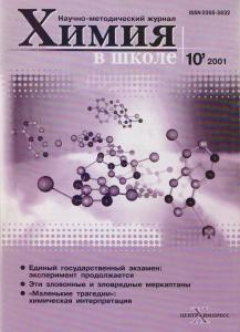 HvSh-10-2001