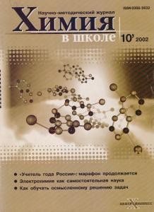 HvSh-10-2002