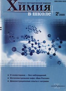 HvSh-2-2009