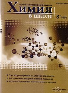 HvSh-3-2002
