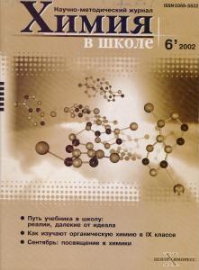 HvSh-6-2002