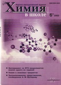 HvSh-6-2003