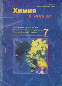 HvSh-7-2000