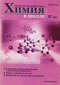 HvSh-9-2001