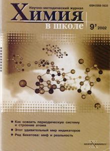 HvSh-9-2002