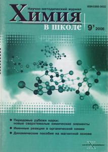 HvSh-9-2006